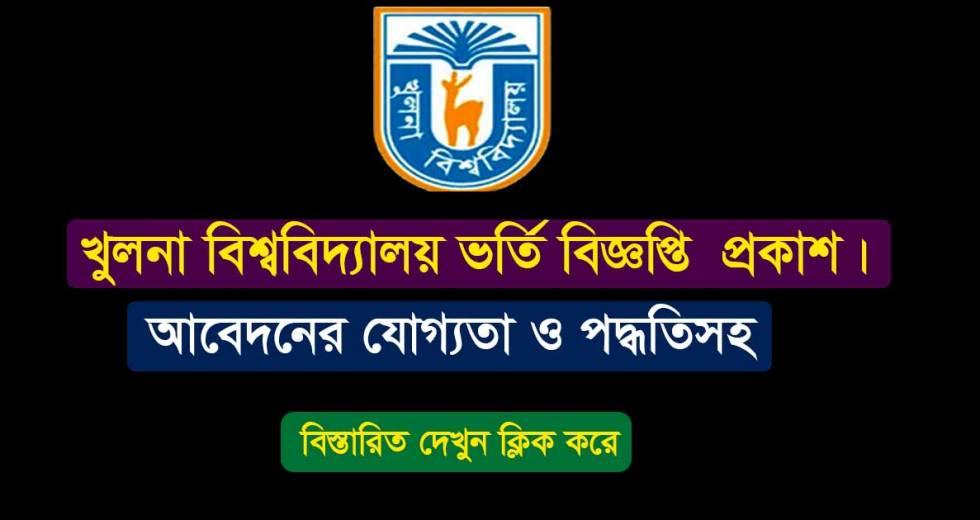 Khulna University Admission Circular 2018-19 -www.ku.ac.bd