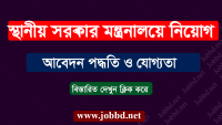 Local Government Division LGD job circular 2018 –www.lgd.gov.bd