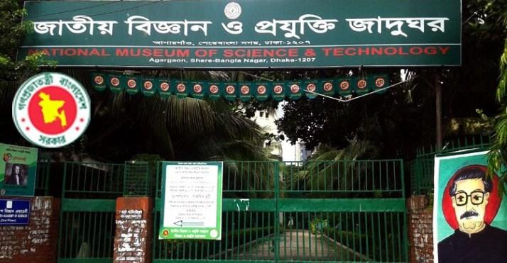 National Museum Job Circular 2019 -nmst.gov.bd