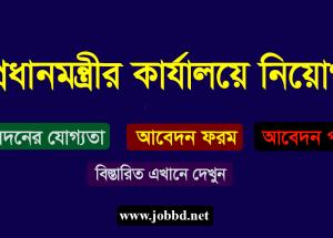 Prime Minister Office Job Circular 2019 Apply Process – www.pmo.gov.bd