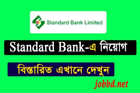 Standard Bank Limited Job Circular 2019 – standardbankbd.com