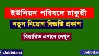 Union Parishad Job Circular 2019 Application Form