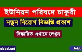 Union-Parishad-Job-Circular-2018