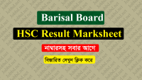 Barisal Board HSC Result 2019 Marksheet With Number