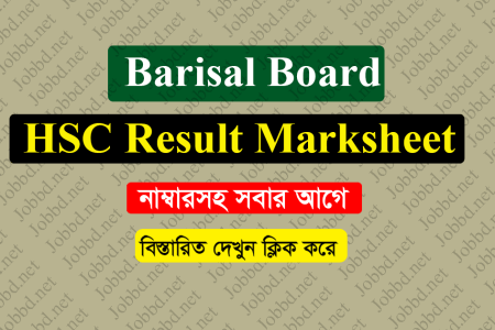 Barisal Board HSC Result 2020 Marksheet With Number