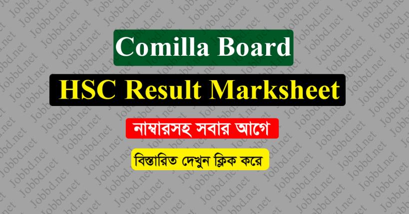 Comilla Board HSC Result 2020 Marksheet with Number