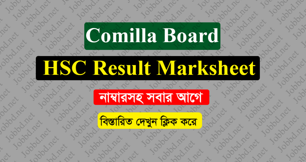 Comilla Board HSC Result 2018 Marksheet with Number