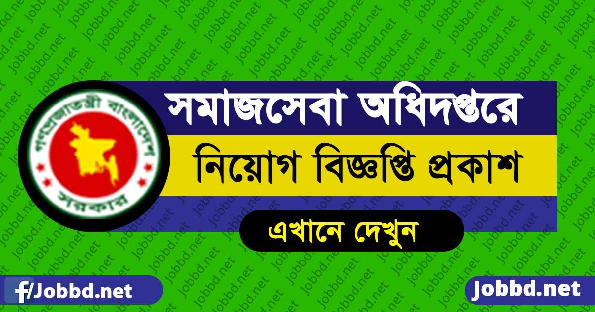 Department of Social Service DSS Job Circular 2021 – www.dss.gov.bd