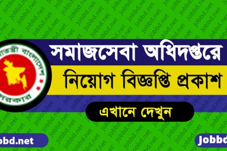 DSS Job Circular 2018 Department of Social Service Job Circular 2018
