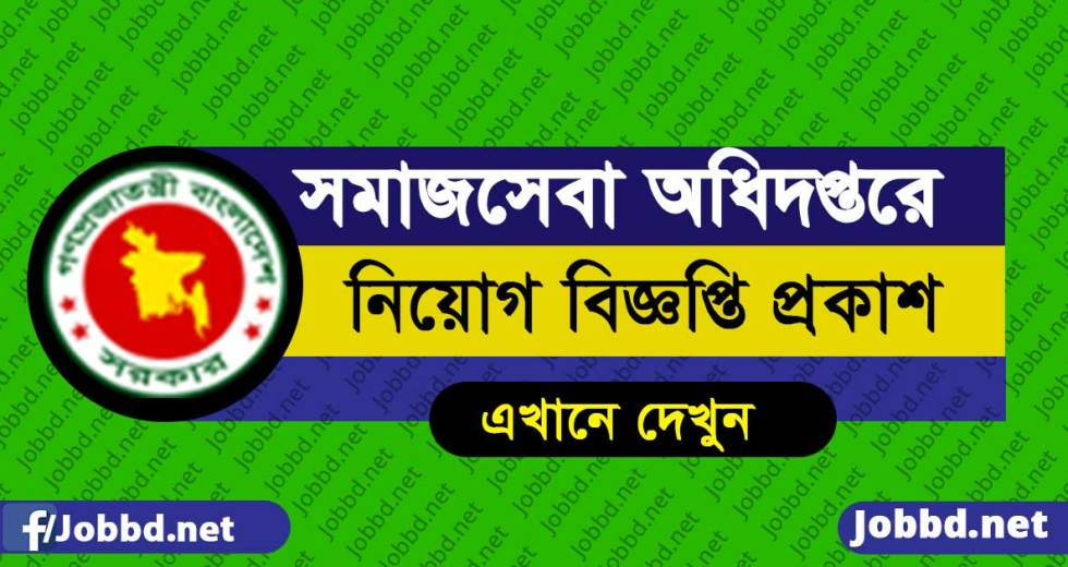 Department of Social Service DSS Job Circular 2019 – www.dss.gov.bd