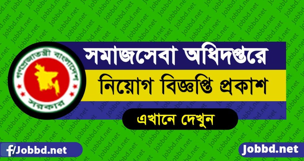 Department of Social Service DSS Job Circular 2019 – www.dss.gov.bd
