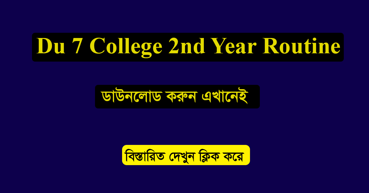DU 7 College Honours 2nd Year Routine 2021 – 7college.du.ac.bd