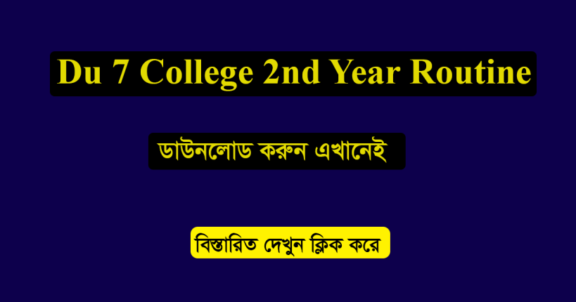 DU 7 College Honours 2nd Year Routine 2020 – 7college.du.ac.bd