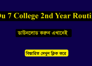 DU 7 College Honours 2nd Year Routine 2018 – 7college.du.ac.bd