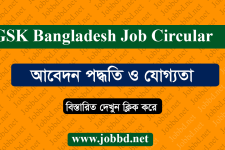 GSK Bangladesh Job Circular 2019 and Result – www.jobbd.net