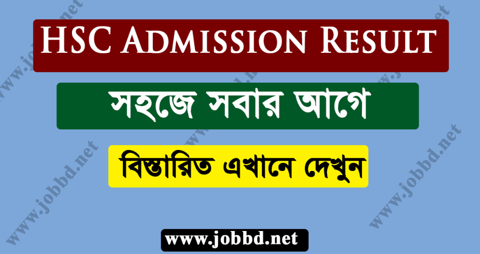 HSC Admission Result 2018 – xiclassadmission.gov.bd