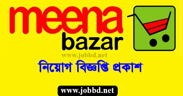 Meena Bazar Job Circular 2019 and Result – www.jobbd.net