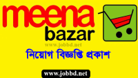 Meena Bazar Job Circular 2019 and Result – www.jobbd.net