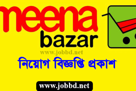 Meena Bazar Job Circular 2021 and Result – www.jobbd.net