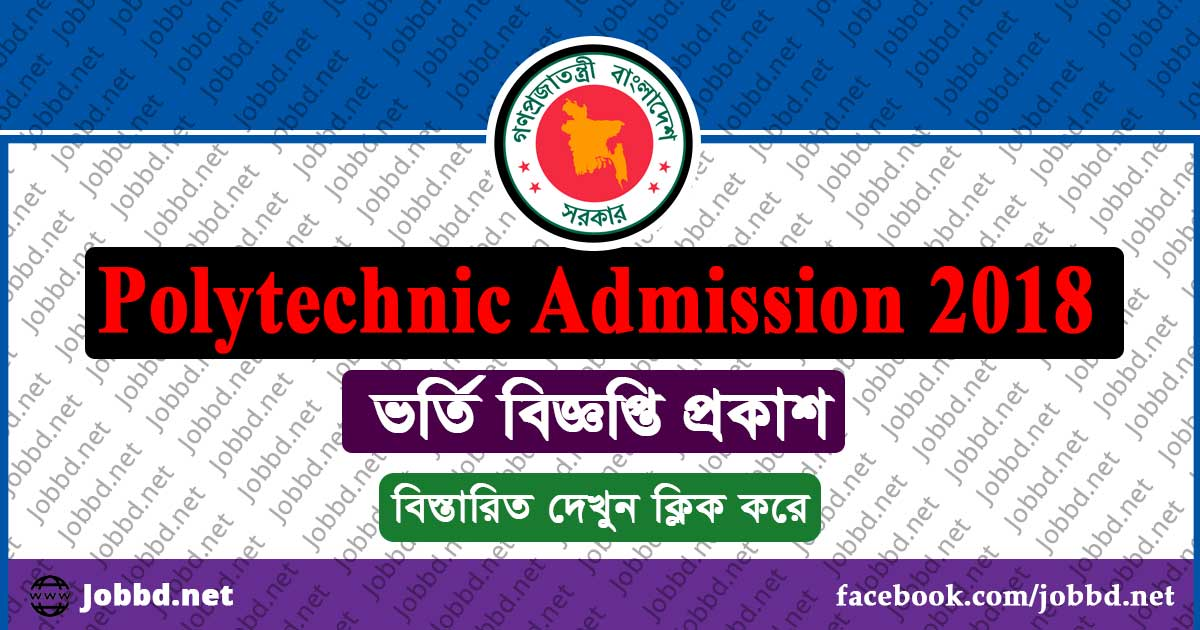 Polytechnic Admission Circular 2019 Diploma in Engineering Admission
