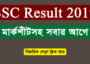 SSC Result 2019 Bangladesh All Education Board Results-educationboardresults.gov.bd