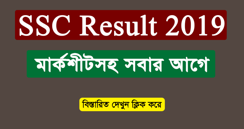 SSC Result 2019 Bangladesh All Education Board Results