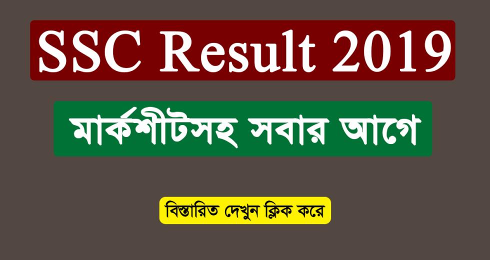 SSC Result 2019 Bangladesh All Education Board Results-educationboardresults.gov.bd