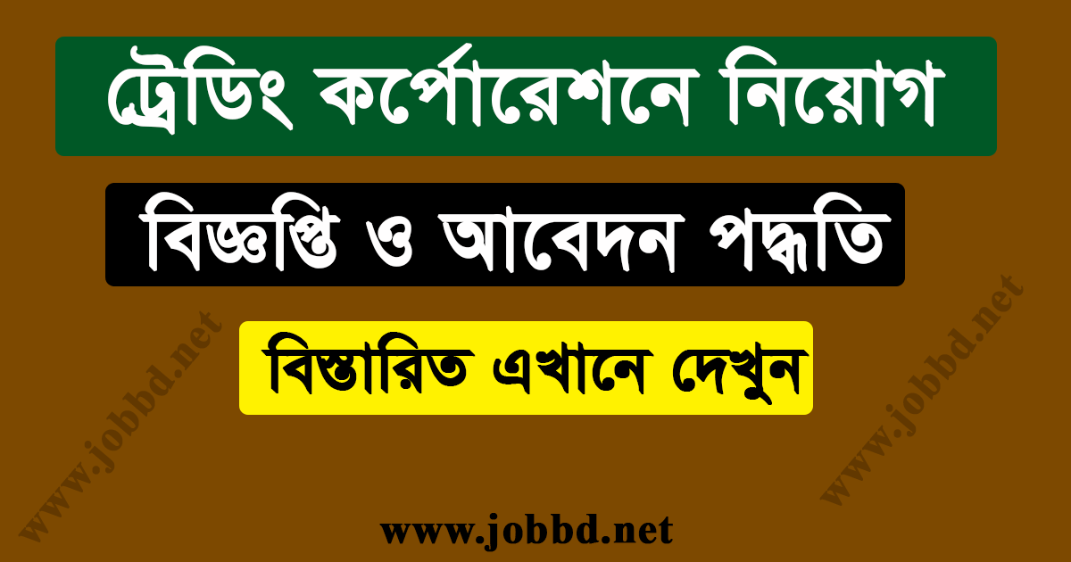 Trading Corporation Of Bangladesh TCB Job Circular 2018 -jobbd.net