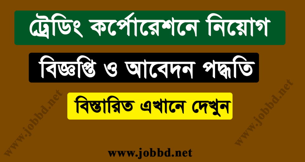 Trading Corporation Of Bangladesh TCB Job Circular 2018 -jobbd.net