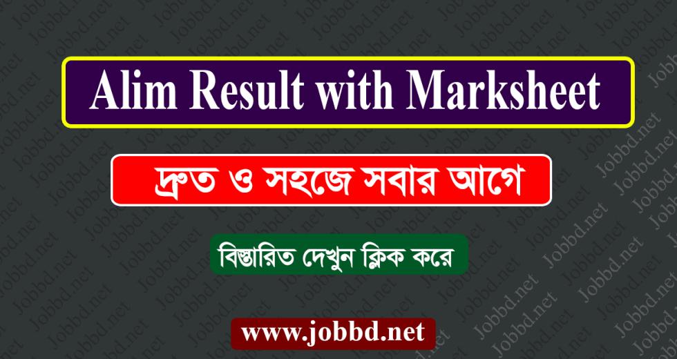 HSC Alim Result 2018 Marksheet with number – bmeb.ebmeb.gov.bd