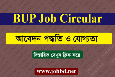 Bangladesh University of Profession BUP Job Circular 2021- bup.edu.bd
