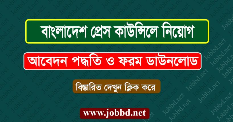 Bangladesh Press Council Job Circular 2020 – www.presscouncil.gov.bd