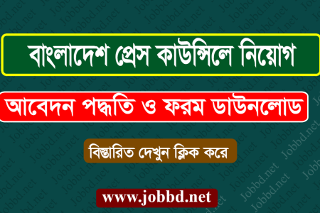 Bangladesh Press Council Job Circular 2020 – www.presscouncil.gov.bd