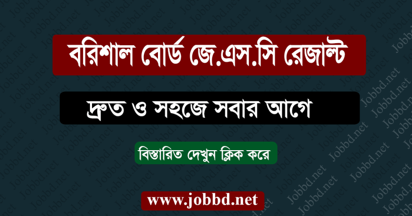 Barisal Board JSC Result 2018 Marksheet With Number – Jobbd.net
