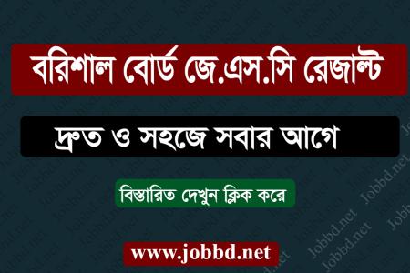 Barisal Board JSC Result 2018 Marksheet With Number – Jobbd.net