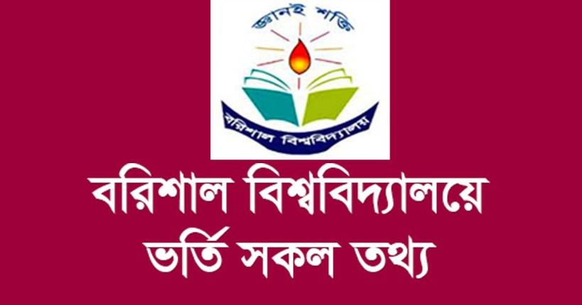 Barisal University Admission Circular 2020-21 – barisaluniv.edu.bd