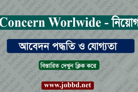 Concern Worldwide Job Circular 2018 – www.concern.net