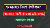Department of Labour DOL Job Circular 2018 – dol.gov.bd