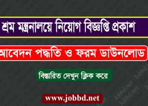 Department of Labour DOL Job Circular 2018 – dol.gov.bd