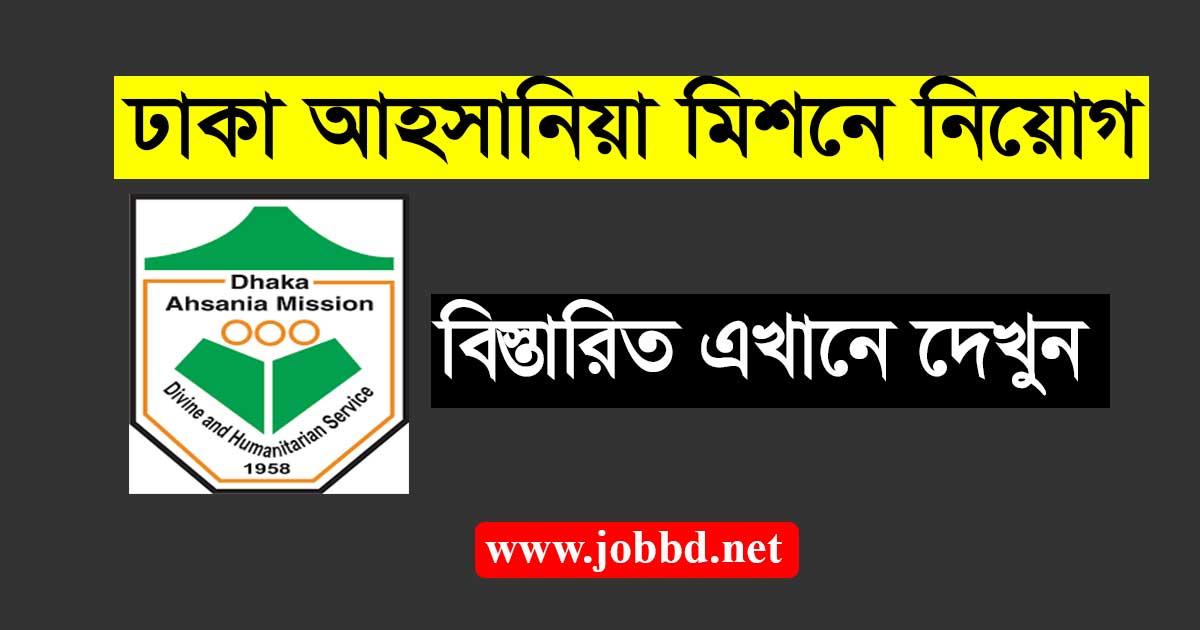 Dhaka Ahsania Mission Job Circular 2020 – amic.org.bd