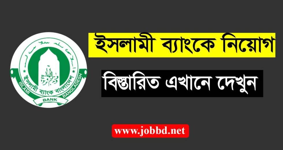 Islami Bank Job Circular 2018 Online Application – islamibankbd.com