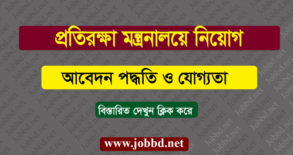 Ministry of Defence Job Circular 2018 – mod.gov.bd