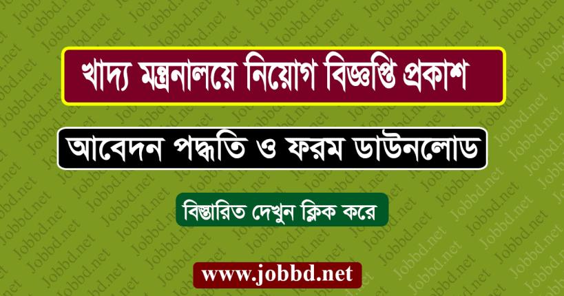 Ministry of Food Job Circular 2020 Admit Card Download- mofood.gov.bd