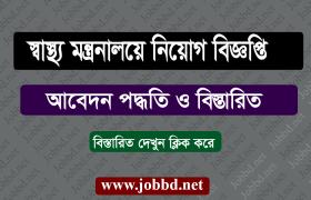Ministry of Health Job Circular 2018