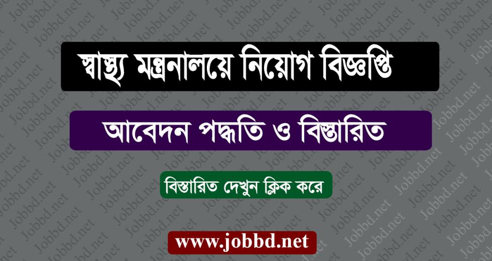 Ministry of Health Job Circular 2018 – mohfw.gov.bd
