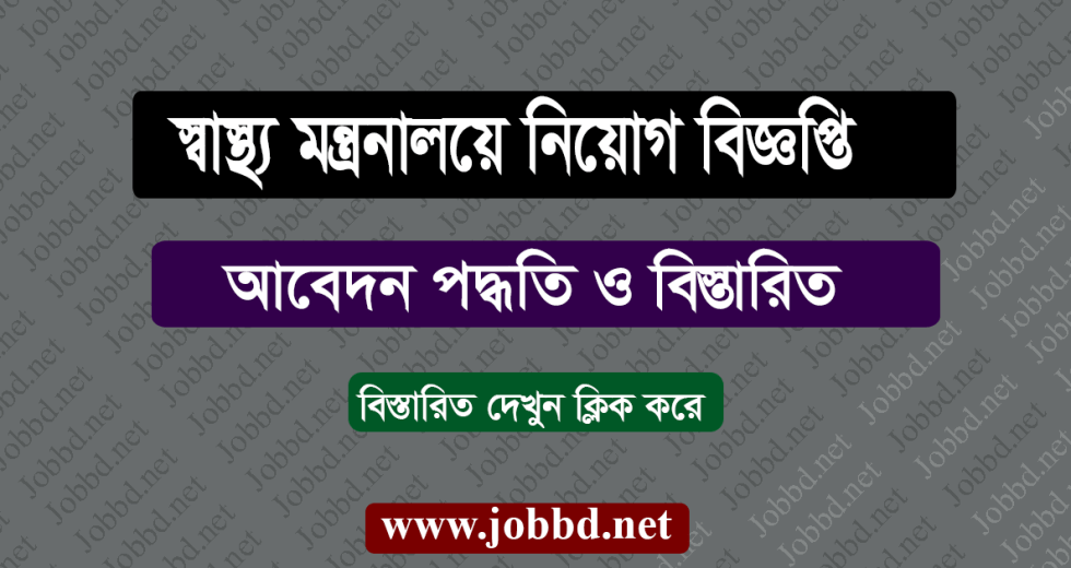 Ministry of Health Job Circular 2019 - mohfw.gov.bd