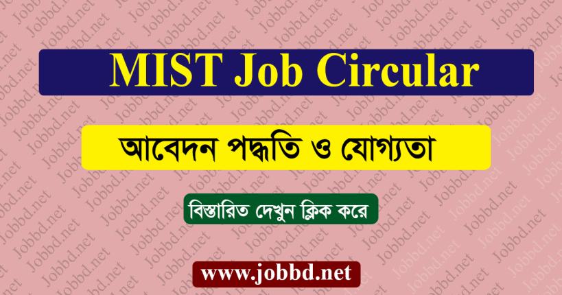MIST Job Circular 2018 and MIST Application Form – mist.ac.bd