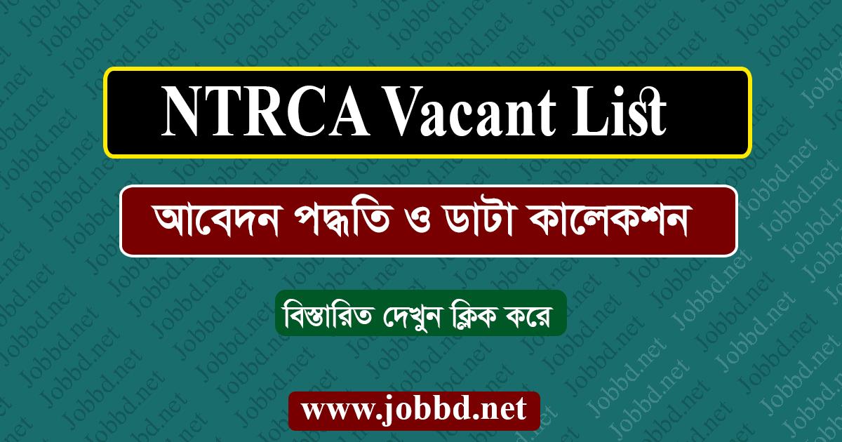 NTRCA Job Recruitment vacant list 2020 – ngi.teletalk.com.bd