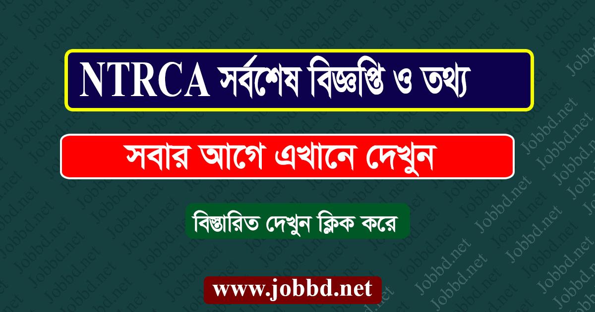 Array - ntrca latest notice and news   www ntrca gov bd  rh   jobbd net