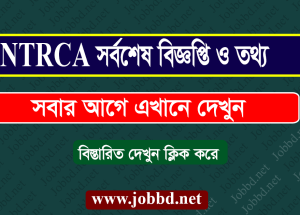 NTRCA Latest Notice and News – www.ntrca.gov.bd